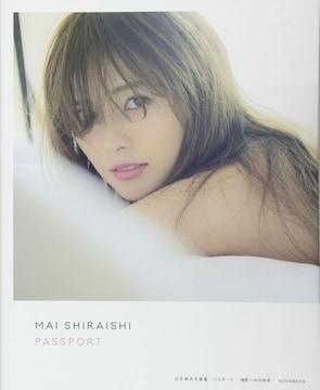 ☆白石麻衣☆乃木坂46☆写真集☆パスポート☆特典付き