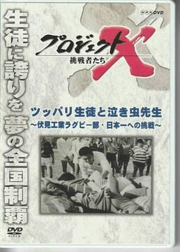 プロジェクトX 挑戦者たち ツッパリ生徒と泣き虫先生〜伏見工業