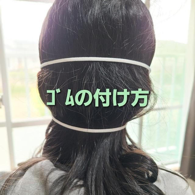 No.1235 マスクカバー ゴム付き ゆうパケット送料 ¥180 < 女性ファッションの