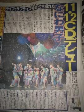 2021.7.29スポーツ報知切り抜き〜なにわ男子〜