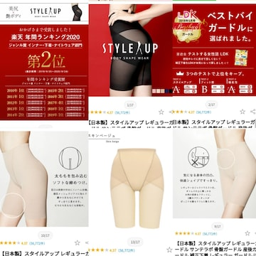 STYLE UP★骨盤ガードル★新同★エイジングケア★2位★人気
