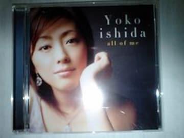 石田燿子 2ndアルバム all of me 通常盤