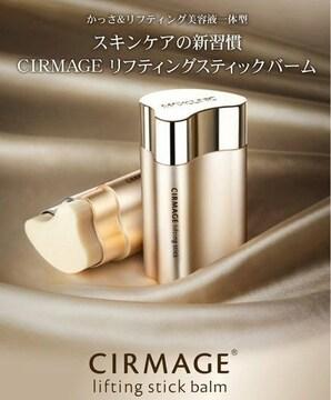 ★新品★サーメージリフティングスティックバーム★¥10,584円