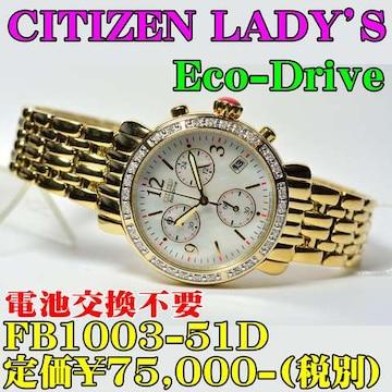 新品 シチズン 婦人 エコ FB1003-51D 定価¥7.5(税別)