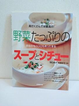 野菜たっぷりのスープとシチュー
