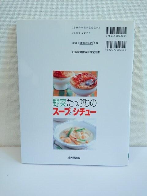 野菜たっぷりのスープとシチュー < 本/雑誌の