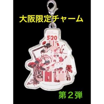 新品未開封☆嵐 5×20 第2弾★大阪限定チャーム・赤/櫻井翔�A