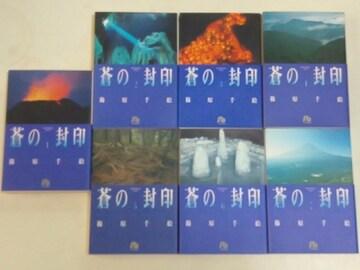本[漫画文庫/完結]篠原千絵原作 蒼の封印(全7巻)