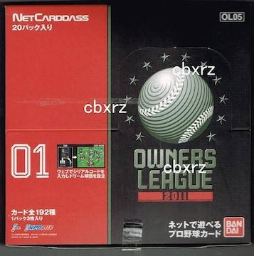 オーナーズリーグ2011/01 未使用1BOX BANDAI