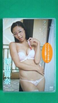 〓澤山璃奈〓「フェアリーナ」新品未開封〓直筆サインジャケット付