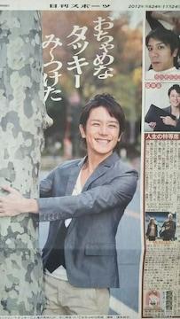 滝沢秀明◇2012.11.24日刊スポーツ Saturdayジャニーズ