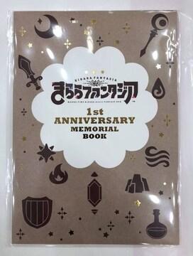 ●きららファンタジア 1st ANNIVERSARY MEMORIAL BOOK●