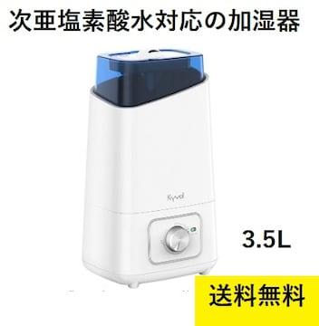 ★即日発送★ 4.5L 加湿器 塩素酸水 75h加湿 超静音