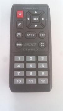 コムテックDTW650TVチューナー用リモコン
