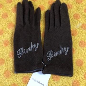 ピンキー&ダイアン カシミヤニット手袋スタッズ