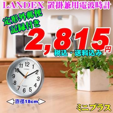 LANDEX 直径18cm 小ぶりな置掛兼用電波時計 ミニ/プラス 新品