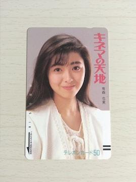 映画『キネマの天地』☆有森也実テレホンカード‼