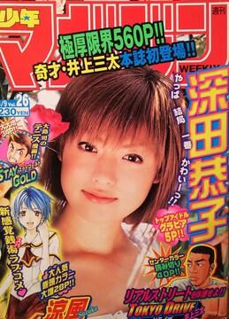 深田恭子【週刊少年マガジン】2004.6.9号