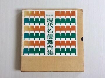 『現代名優舞台集』ソノラマシートブック!