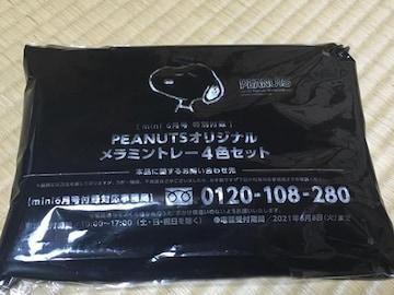☆非売品☆スヌーピーと仲間達☆トレー4色セット☆