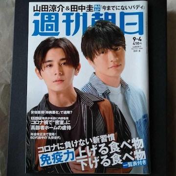 週刊朝日 2020年 9/4号 山田涼介&田中圭表紙