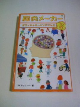 脳内メーカー オフィシャルハンドブック / クイズ ヒーロー&ヒロイン脳 傑作選