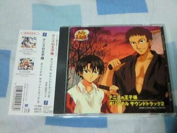 CD テニスの王子様 オリジナルサウンドトラック2 HIRO-X