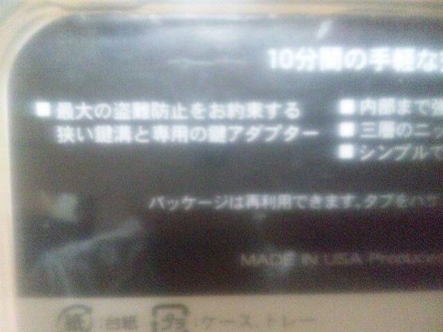 レクサス&トヨタ純正ホイールロックナット(ナットノアタマガクルクルマワリマス) < 自動車/バイク