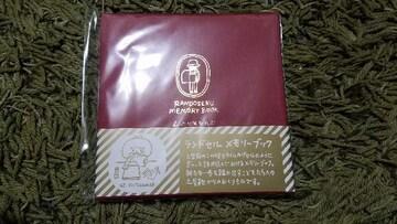 ★新品★土屋鞄★ランドセルメモリーブック★