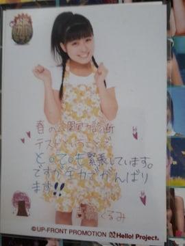 吉橋くるみ公式生写真156