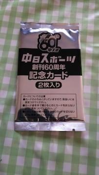 中日スポーツ 「創刊60周年 記念カード」 トレーディングカード 非売品 レア