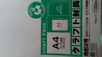 クラフト封筒、角形2号A4サイズ対応100枚入り新品未開封品