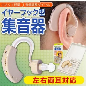 ★送料無料★軽量コンパクト 両耳対応 ◇ イヤーフック集音器