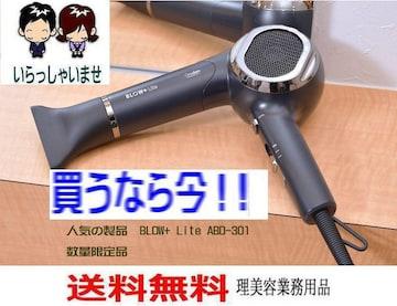 プロ使用・超軽量プロ・ドライヤーABD-301