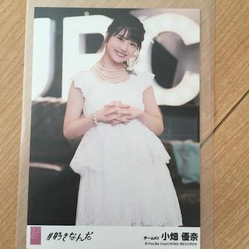 SKE48 小畑優奈 #好きなんだ 生写真 AKB48