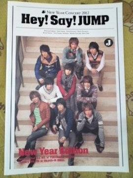 送込〓Hey!Say!JUMP〓New Year Concert 2012〓公式パンフ