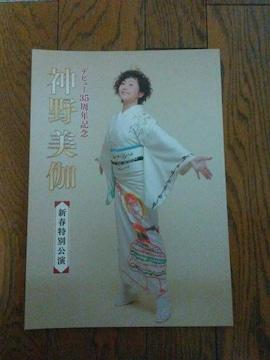 神野美伽 大阪新歌舞伎座 デビュー35周年記念 新品