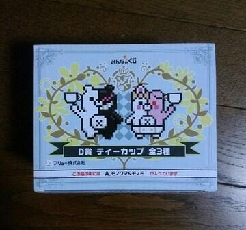 スーパーダンガンロンパ2みんなのくじD賞ティーカップ(モノクマ&モノミ)新品未開封