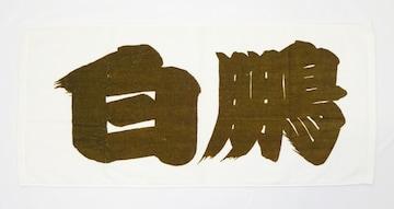 ☆ 相撲 応援タオル  白鵬  正規品(2020年版)