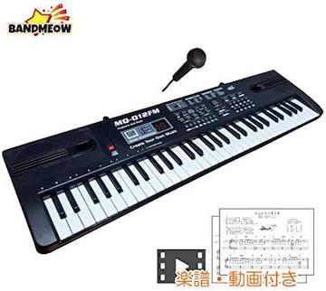 MEOW MARKET BANDMEOW(バンドミャオ) 高音質 61鍵盤 キッズ