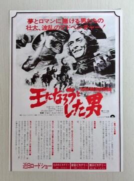 映画チラシ『王になろうとした男』ショーン・コネリー!