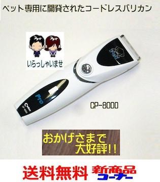ペット手入れ用品 コードレスバリカンCP-8000