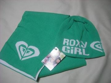 wn136 ROXY GIRL ロキシー ニット帽 マフラー セット 緑