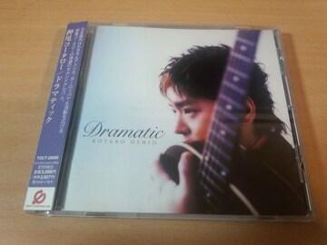 押尾コータローCD「ドラマティックDRAMATIC」アコギ●