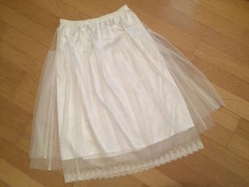 ホワイト 二重チュールスカート 裾レース M 長め丈