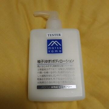 松山油脂Mマークシリーズ 柚子ボディローション(TESTER)