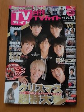 関ジャニ∞☆月刊TVガイド2017年1月号 愛知岐阜三重版