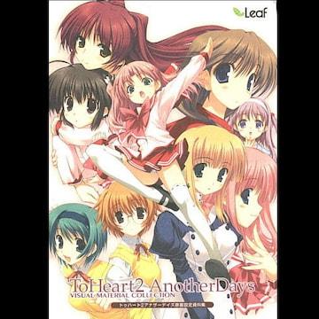 ○To Heart2アナザーデイズ原画設定資料集