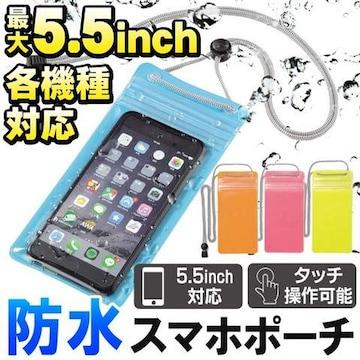 防水スマートフォンケース 5.5インチiPhone7 plus スマホ防滴