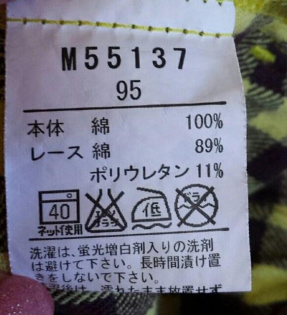 ムージョンジョン☆秋物ショートパンツ☆size95 < ブランドの